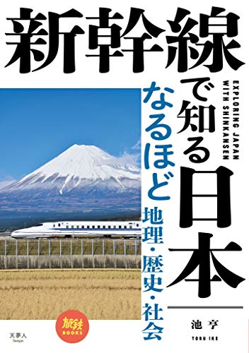 新幹線で知る日本 なるほど地理・歴史・社会 旅鉄BOOKS
