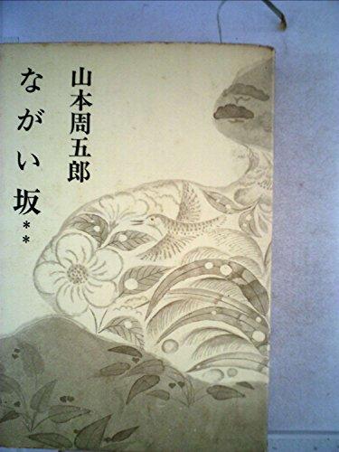山本周五郎小説全集〈第20〉ながい坂 (1968年)