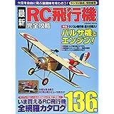 最新RC飛行機完全攻略―自身が操縦する飛行機で、大空を自由に飛ぶ醍醐味を味 特集:ラジコン飛行機最大の魅力!バルサ機とエンジン! (COSMIC MOOK)