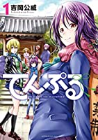 てんぷる(1) (コミックDAYSコミックス)