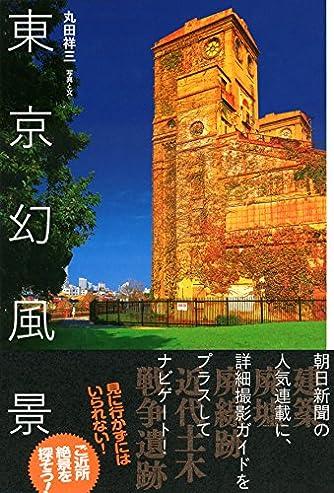 東京幻風景