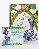 كتاب بيت للأرنب الصغير مع دي في دي