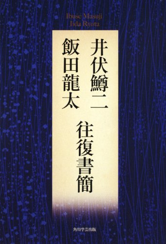 井伏鱒二・飯田龍太往復書簡の詳細を見る