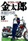 サラリーマン金太郎 第15巻