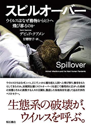 スピルオーバー――ウイルスはなぜ動物からヒトへ飛び移るのか