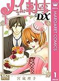 メイちゃんの執事DX 1 (マーガレットコミックスDIGITAL)