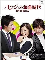 ヨンジェの全盛時代 DVD-BOX2
