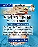 Sharirik Shiksa Ek Samagra Adhyayan