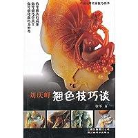 Chinese jade carving masters Skills Series: Alice Liu Qingfeng color skills to talk(Chinese Edition)