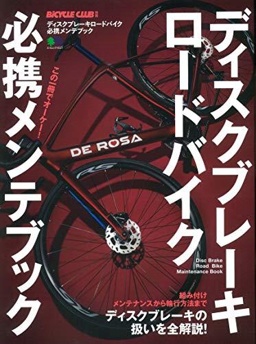 ディスクブレーキロードバイク必携メンテブック (エイムック 4527 BiCYCLE CLUB別冊)