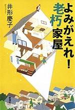 表紙: よみがえれ! 老朽家屋 | 井形 慶子
