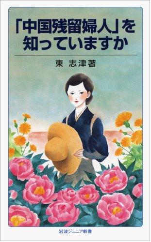 「中国残留婦人」を知っていますか (岩波ジュニア新書)