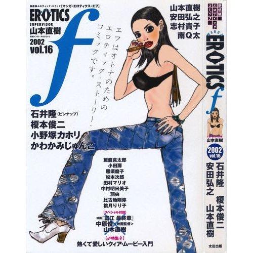 Manga Erotics F, - new feel erotic comics (2002Vol.16) (2002) ISBN: 4872336887 [Japanese Import]