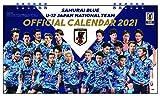 【2021カレンダー】2021年サッカー日本代表カレンダー (SAMURAI BLUE・U22 National Team) ([トレカ])