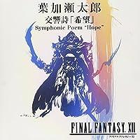 Symphonic Poem Hope by Taro Hakase (2006-03-01)