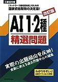 工事担任者 AI1・2種精選問題 改訂版