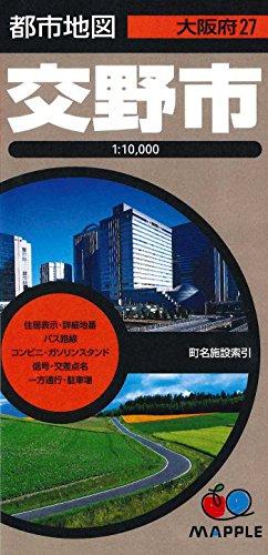 都市地図 大阪府 交野市 (地図 | マップル)