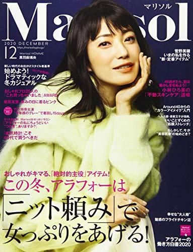 Marisol(マリソル) 2020年 12 月号 [雑誌]