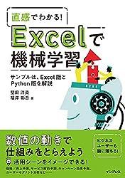 直感でわかる!Excelで機械学習 : サンプルは、Excel版とPython版を解説