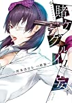 賭ケグルイ妄(ミダリ)(1) (ガンガンコミックスJOKER)