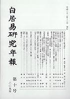 白居易研究年報 第10号