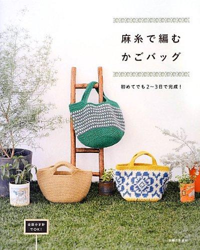 麻糸で編むかごバッグ―初めてでも2~3日で完成!
