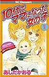 10代でママになった女の子(1) (デザートコミックス)
