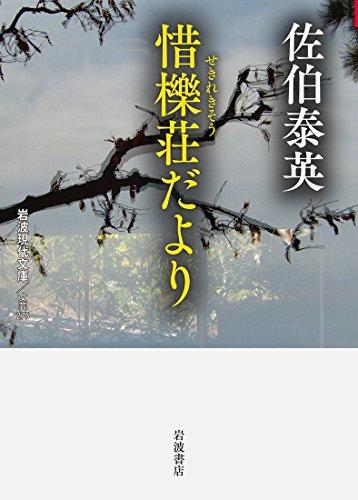 惜櫟荘だより (岩波現代文庫)