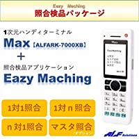 ALF ハンディターミナルMax ALFARK-7000X&照合検品アプリケーション付属