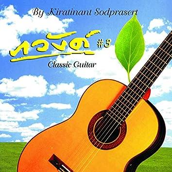 Classical Guitar, Vol. 3