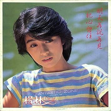 Ba Xin Liu Zhu