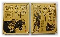 壱膳 サザエカレー 200g × 1袋 、壱岐牛カレー200g×1袋