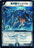 デュエルマスターズ DMC34-003B 《黒神龍ザンジバル》