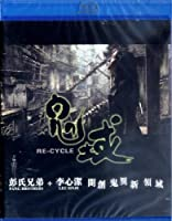Re-Cycle Blu-Ray (Region A) (English Subtitled) Pang Brothers