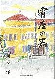 宥座の器―グンゼ創業者 波多野鶴吉の生涯