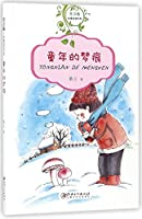Dream in Childhood/ Common Ivy Reading Series (Chinese Edition)