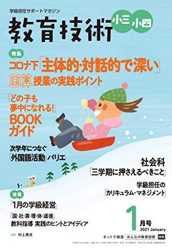 教育技術 小三・小四 2021年 1月号 [雑誌] 教育技術シリーズ