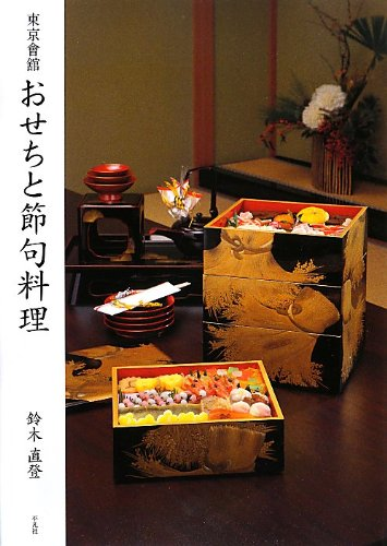 東京會舘 おせちと節句料理
