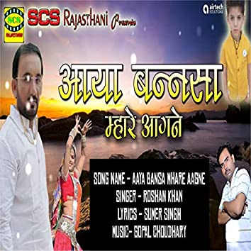 Aaya Bansa Mhare Aagne