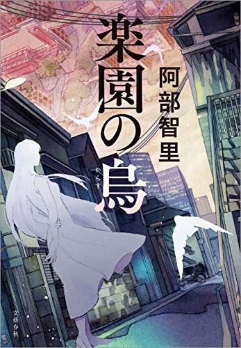 楽園の烏 (文春e-book)