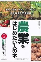 農業をはじめたい人の本―作物別にわかる就農完全ガイド 単行本