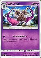 ポケモンカードゲームSM/ニダンギル(C)/禁断の光