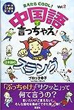 言えたらCOOL!中国語で言っちゃえ!日本語のスラング〈vol.2〉