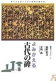 よみがえる古代の碑 (歴博ブックレット (7))