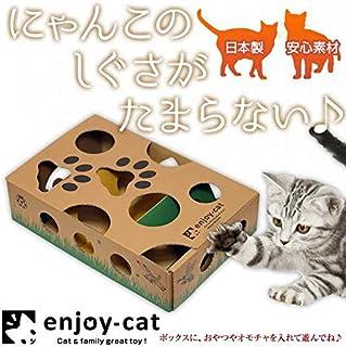 猫 おもちゃ enjoy-cat エンジョイキャット 日本製 知育玩具 猫 じゃらし またたび ボール おやつ トイ を入れて楽しめる けりぐるみ より知育に効果 安全素材 メタルフリーインク使用 製造の全ての工程は日本国内 国内限定販売