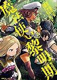 魔法使い黎明期(2) (シリウスコミックス)