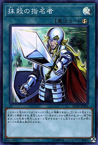 遊戯王カード 抹殺の指名者(スーパーレア) レアリティコレクション プレミアムゴールドエディション (RC03) | 速攻魔法 スーパー レア