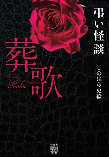 弔い怪談 葬歌 (竹書房怪談文庫 HO 473)
