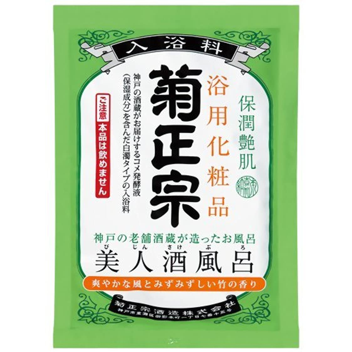 巡礼者薬局まもなく菊正宗 美人酒風呂 爽やかな風とみずみずしい竹の香り