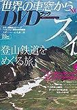世界の車窓から DVDブック No.1 スイス